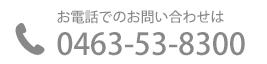 お電話でのお問い合わせは 0463-53-8300