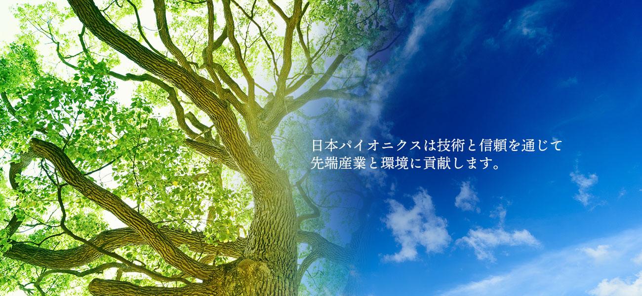 日本パイオニクスは技術と信頼を通じて 先端産業と環境に貢献します。